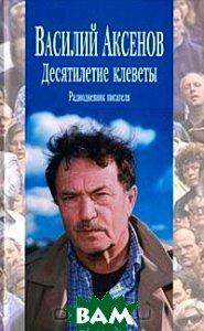 Десятилетие клеветы (радиодневник писателя)  Аксенов В. купить