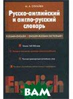 Русско-английский и англо-русский словарь  О`Брайен М.А. купить