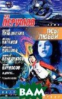 Псы любви  Лукьяненко С.В. купить