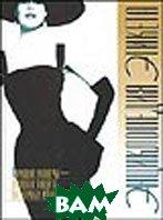 Энциклопедия этикета  Сост. Максименко О.И.; Худож. Сидоренко В.И. купить