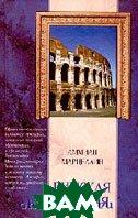 Римская история  Аммиан Марцеллин купить