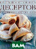Большая книга десертов  Брокато Д. купить
