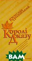Королі джазу  Полянський В купить