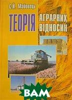 Теорія аграрних відносин  Майовець Є. купить