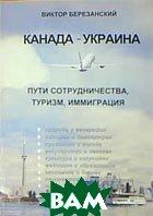 Канада-Украина   Березанский В.И. купить