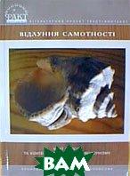 Відлуння самотності: Кнут Гамсун та контекст українського модернізму  Ю.Ємець - Доброносова купить