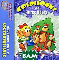 Златовласка и Три медведя. Учим английский по-английски   купить