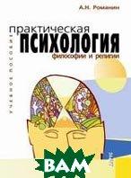 Практическая психология философии и религии  Романин А.Н. купить