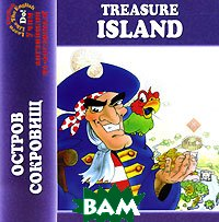 Остров Сокровищ. Учим английский по-английски   купить