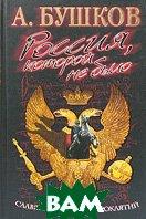 Россия, которой не было. Славянская книга проклятий  Бушков А. купить