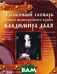 Толковый словарь живого великорусского языка В.И.Даля   купить