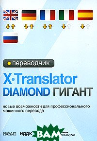 X-Translator DIAMOND. ������   