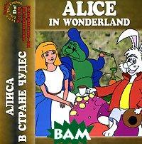 Алиса в стране Чудес. Учим английский по-английски   купить