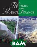 Modern Project Finance : A Casebook / Современное проектное финансирование  в примерах  Benjamin C. Esty  купить