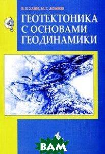 Геотектоника с основами геодинамики. Учебник