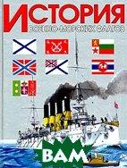 История военно-морских флагов  Басов А.Н. купить