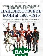 Наполеоновские войны, 1805-1815  Функен Л. купить