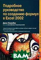 Подробное руководство по созданию формул в Excel 2002.  Excel 2002 Formulas.  Джон Уокенбах. / John Walkenbach. купить