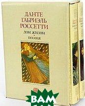 Дом жизни. Поэзия. Письма 1836-1881 (подарочный комплект из 2 книг)  Данте Габриэль Россетти купить
