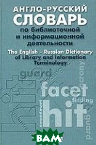 �����-������� ������� �� ������������ � �������������� ������������ / English - Russian Dictionary of Library and Information Terminology  ��������� ��., �������� �.�., �������� �.�. ������