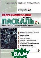 Программирование на языке Паскаль. Основы обработки структур данных.  А. Н. Моргун, И. А. Кривель. купить