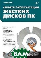 Секреты эксплуатации жестких дисков ПК  Ю. К. Смирнов купить