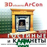 3D объекты ArCon. Гостиные и кабинеты   купить