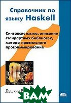 ���������� �� ����� Haskell  ������ �. �.  ������