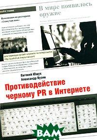Противодействие черному PR в Интернете  Ющук Е.Л., Кузин А. В. купить
