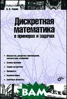 Дискретная математика в примерах и задачах  В. Тишин  купить