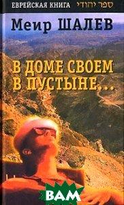 В доме своем в пустыне  Шалев М. купить