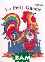 Le Petit Gnome (Маленький гном).  Учебник французского языка.  Первый год обучения     Оленин С.Д. купить