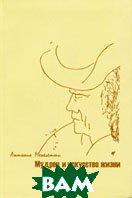 Мудрец и искусство жизни. издание: 4-е  Антонио Менегетти купить