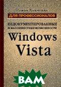 Недокументированные и малоизвестные возможности Windows Vista. Для профессионалов   Р.Клименко купить