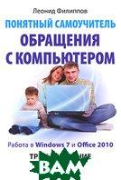 Понятный самоучитель обращения с компьютером. 3-е изд. Работа в Windows 7 и Office 2010  Леонид Филиппов купить