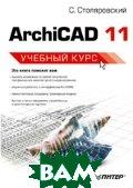 ArchiCAD 11. Учебный курс   С.Столяровский купить