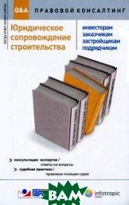 Юридическое сопровождение строительства (инвесторам, заказчикам, застройщикам, подрядчикам). Консультации экспертов