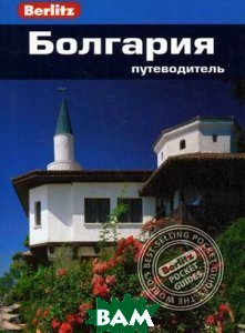 Болгария./ Bulgaria. Путеводитель.