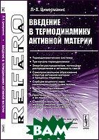 Введение в термодинамику активной материи.