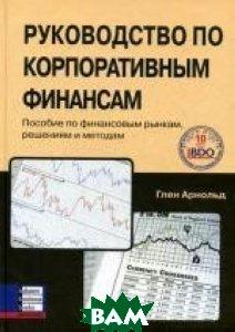 Руководство по корпоративным финансам / The Handbook of Corporate Finance  Арнольд Г. /  Glen Arnold купить