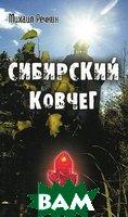 Сибирский ковчег. Тайна спасения человечества.