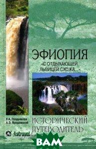Эфиопия. С отдыхающей львицею схожа... Исторический путеводитель.