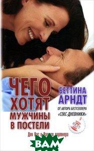 Чего хотят мужчины в постели / What Men Want in Bed  Беттина Арндт / Bettina Arndt купить