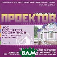 100 проектов особняков из коллекции 2005 года   купить
