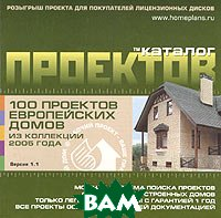 100 проектов европейских домов из коллекции 2005 года   купить