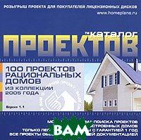 100 проектов рациональных домов из коллекции 2005 года   купить