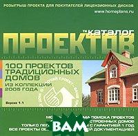 100 проектов традиционных домов из коллекции 2005 года   купить