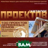 100 проектов деревянных домов   купить