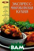 Экспресс-микроволновая кухня  Родионова И. купить