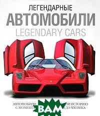 Легендарные автомобили . Автомобили, которые творили историю с момента их изобретения до XXI века/ Legendary Cars  Эдсалл Л. купить
